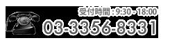 03-3356-8331